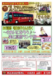プレミアムバスツアー!ヨガ講師明日知子さんと行く〜きれいになろう〜美と高原ランチ旅★:画像