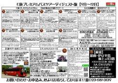 プレミアムバスツアーダイジェスト版〈9月〜12月〉完成!:画像