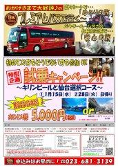 プレミアムバスで行く!試乗ツアー★〜キリンビールと仙台選択コース〜:画像