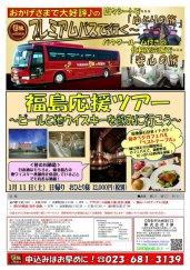 プレミアムバスで行く!福島応援ツアー〜ビールと地ウイスキーを飲みに行こう〜:画像