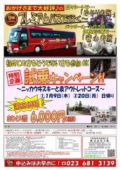 プレミアムバスで行く!試乗ツアー★〜ニッカウヰスキーと泉アウトレットコース〜:画像