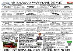 プレミアムバスツアーダイジェスト版〈7月〜9月〉完成!:画像