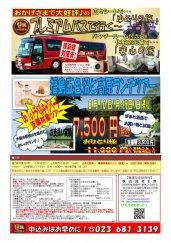 プレミアムバスで行く!福島五色沼と高原ランチツアー♪:画像