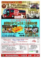 プレミアムバスで行く!福島応援ツアー第2弾 豪華海の幸づくしと日本三名瀑袋田の滝★:画像