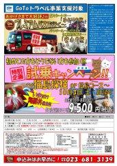 プレミアムバスで行く!試乗ツアー★〜猫島探検or松島コース〜 第二弾!:画像