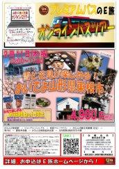 オンラインバスツアー 第5弾!!:画像