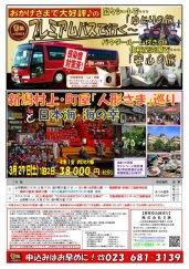プレミアムバスで行く!新潟村上・町屋「人形さま」巡りと日本海 海の幸:画像