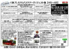 プレミアムバスツアーダイジェスト版〈4月〜6月〉完成!:画像