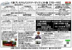 プレミアムバスツアーダイジェスト版【7月〜9月】:画像