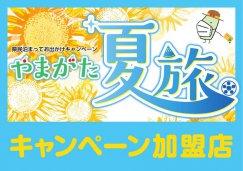 【やまがた夏旅キャンペーン】E旅×蔵王温泉日帰りプラン♪:画像