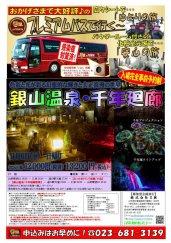 プレミアムバスで行く!銀山温泉・千年廻廊:画像