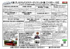 プレミアムバスツアーダイジェスト版【10月〜1月】:画像