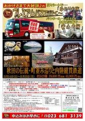 プレミアムバスで行く!秋田の伝統・町並み巡りと内陸縦貫鉄道:画像