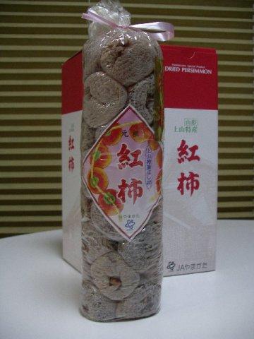 蔵王の寒風で自然乾燥させた上山伝統の干柿:画像