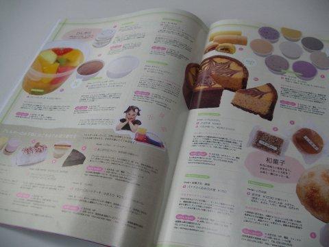 子どもと食べたい安心Sweets特集〜:画像