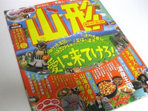 まっぷるマガジン山形(2010):画像