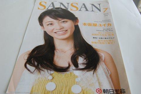 月刊SANSAN 2010 7月号:画像