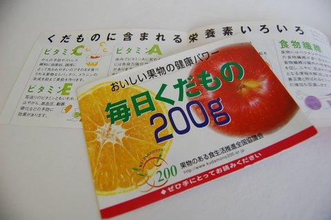 フルーツ豆知識:画像