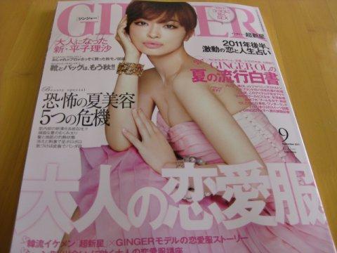 GINGER OLの夏の流行白書:画像