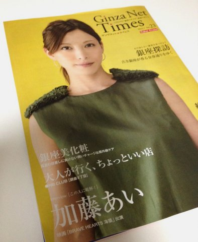 Ginza Net Times:画像