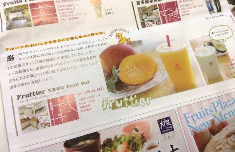 フルッティア自慢のフルーツジュースです!:画像