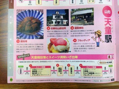 天童駅周辺のオススメのお店として・・・:画像