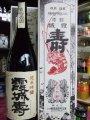 ●「霞城寿」 結婚のお祝いにおすすめです●:画像