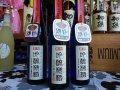 ●東光 「吟醸梅酒」 ●おすすめです:画像