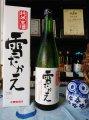 樽平酒造◆純米生酒 雪むかえ◆:画像
