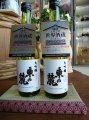 ◆東の麓 ★★★三ツ星獲得記念酒入荷◆:画像