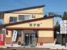 陽(ひなた)Cafe:画像