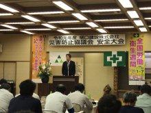令和元年度安全大会を開催しました。:画像