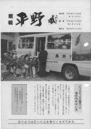昭和59年5月25日発行 館報:画像
