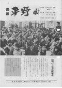 昭和59年12月25日発行 館報:画像