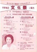 昭和59年11月24〜25日文化祭チラシ:画像