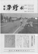 昭和59年8月10日発行 館報:画像