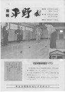 昭和60年3月23日発行 館報:画像
