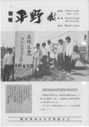 昭和60年5月25日発行 館報:画像