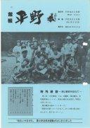 昭和60年8月5日発行 館報:画像
