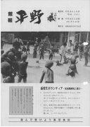 昭和60年10月24日発行 館報:画像