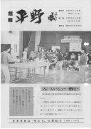 昭和60年12月25日発行 館報:画像