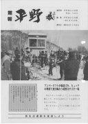 昭和61年3月25日発行 館報:画像