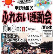 10月2日 運動会・文化祭:画像