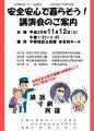 11月12日安全安心講習会:画像