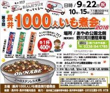長井名物 1000人芋煮会:画像