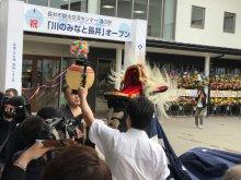【4/21オープン】道の駅 川のみなと長井:画像