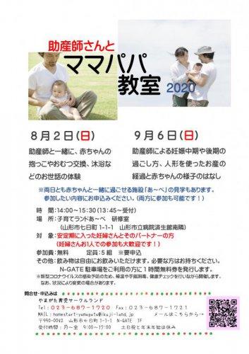 助産師さんとママパパ教室を8/2に開催します:画像