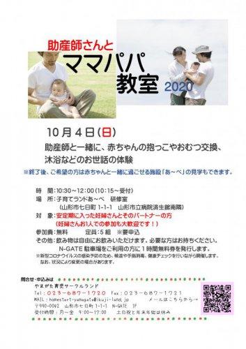 助産師さんとママパパ教室を10/4に開催します:画像