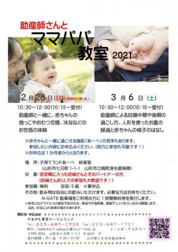 助産師さんとママパパ教室〜2月28日(日)に変更になりました:画像