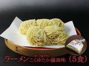 こくゆたか醤油ラーメン(5食入/スープ付):画像